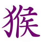 Sternzeichen Affe im chinesischen Horoskop