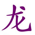 China Horoskop Sternzeichen Drache