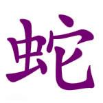 China Horoskop Sternzeichen Schlange