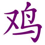 Sternzeichen Hahn China Horoskop