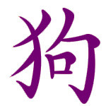 Hund Sternzeichen China Horoskop