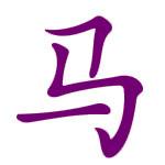 Pferd Sternzeichen im China Horoskop