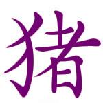 Schwein Sternzeichen China Horoskop